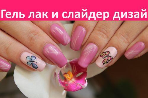 slajdery_na_gel-lak_1