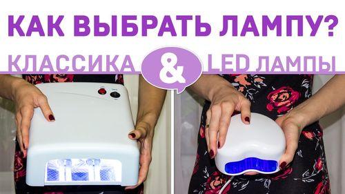 led_lampy_dlya_gel-laka_1