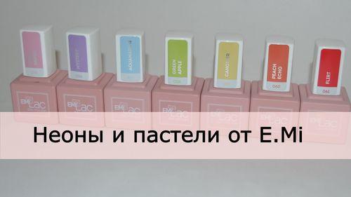 Обзор палитры цветов гель-лака Эми